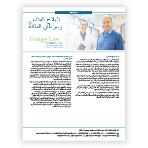 Arabic Immunotherapy and Bladder Cancer