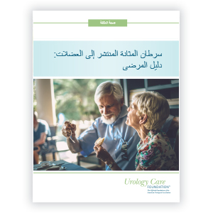 Arabic Muscle Invasive Bladder Cancer