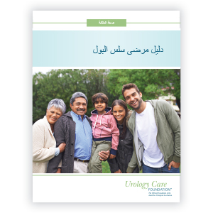 Arabic Incontinence