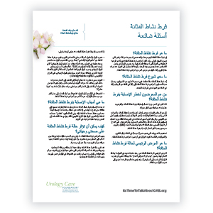 Arabic Frequently Asked Questions about OAB