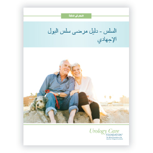 Arabic Stress Urinary Incontinence