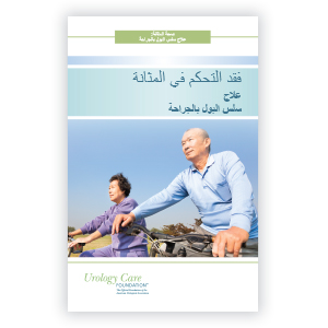 Arabic Surgery for Urinary Incontinence