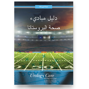 Arabic Prostate Health Playbook