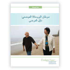 Arabic Localized Prostate Cancer