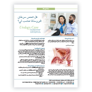 Arabic Prostate Cancer Screening