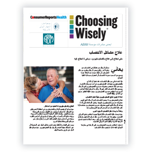 Arabic Choosing Wisely Treatment for Erectile Dysfunction