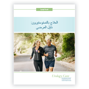 Arabic Testosterone Therapy