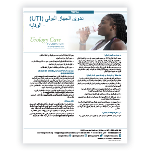 Arabic Urinary Tract Infection Prevention