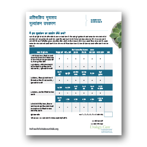 OAB Assessment Tool Hindi