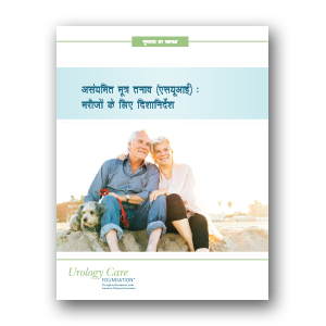 Stress Urinary Incontinence Hindi