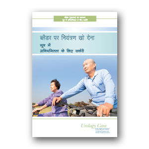 Surgery for Incontinence Hindi