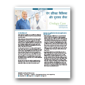 Immunotherapy and Bladder Cancer Hindi
