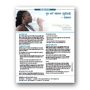 UTI Prevention Hindi