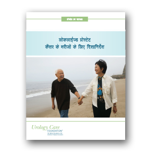 Localized Prostate Cancer Hindi