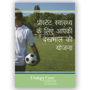 Prostate Health Playbook Hindi
