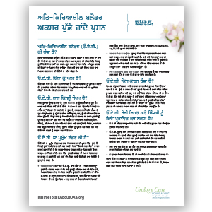 Overactive Bladder FAQs Punjabi