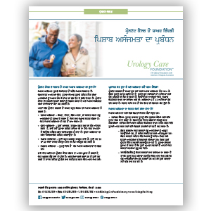 Life After Prostate Cancer - Managing Urinary Incontinence Punjabi