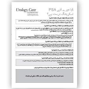 Urdu Prostate Cancer Checklist